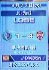 ● 1−4 清水エスパルス Jリーグカップ(24-準決勝-1)