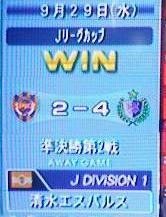○ 4−2 清水エスパルス Jリーグカップ(24-準決勝-2)