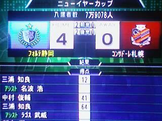 ○ 4−0 コンサドーレ札幌 ニューイヤーカップ(24-1)