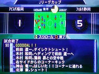 ○ 1−5 アビスパ福岡 Jリーグカップ(25-1-2)